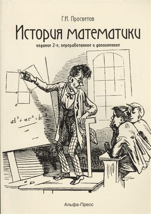 История математики Учебно-практическое пособие