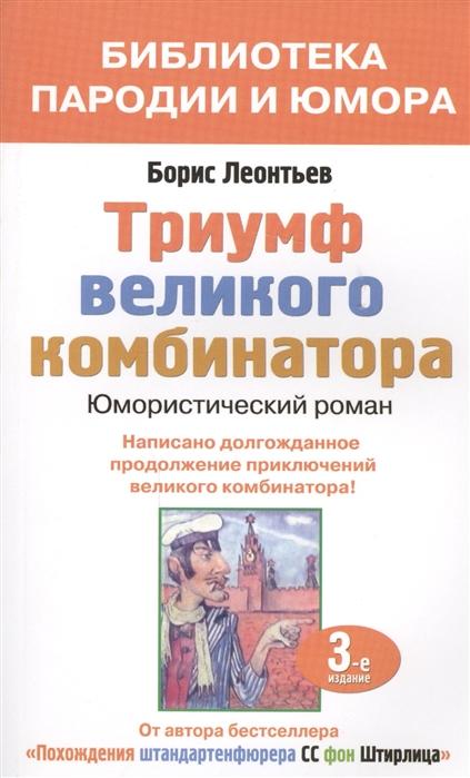 Леонтьев Б. Триумф великого комбинатора Юмористический роман уилкинсон б триумф истины