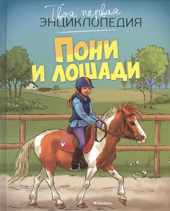 Купить Пони и лошади, Махаон, Естественные науки