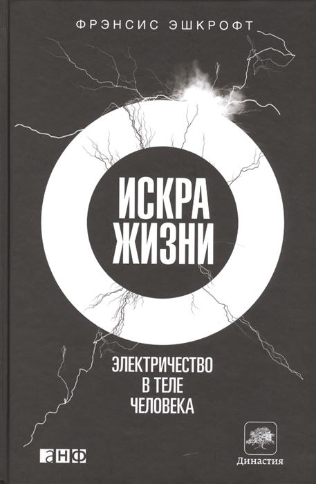 книга искра жизни читать онлайн бесплатно