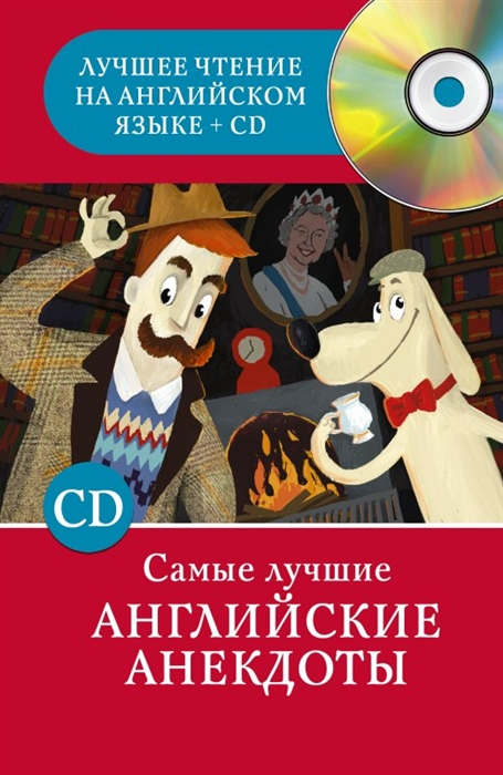 цена Робатень Л. (ред.) Самые лучшие английские анекдоты CD