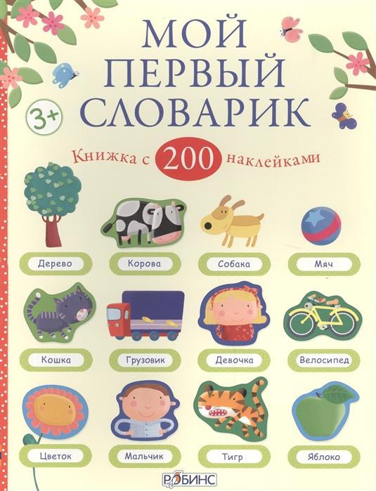 цены на Брукс Ф. Мой первый словарик Книжка с 200 наклейками в интернет-магазинах