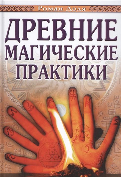 Доля Р. Древние магические практики Йога Посвящения Чакральная система 4-е издание