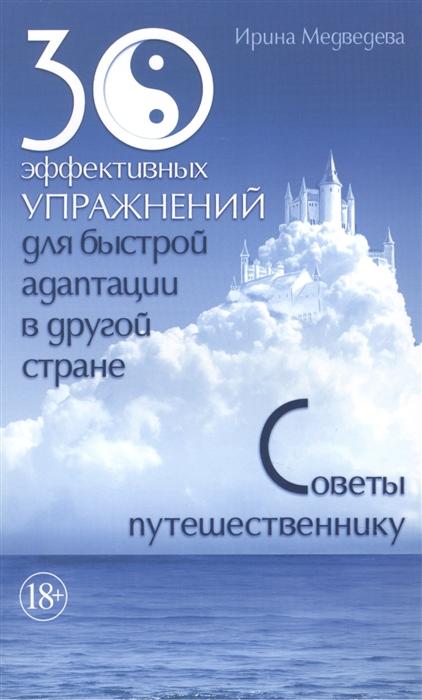 Медведева И. 30 эффективных упражнений для быстрой адаптации в другой стране Советы путешественнику