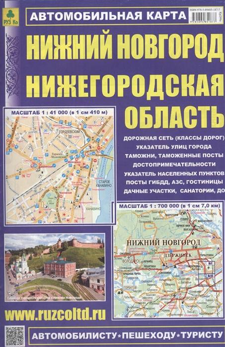 Автомобильная карта Нижний Новгород Нижегородская область