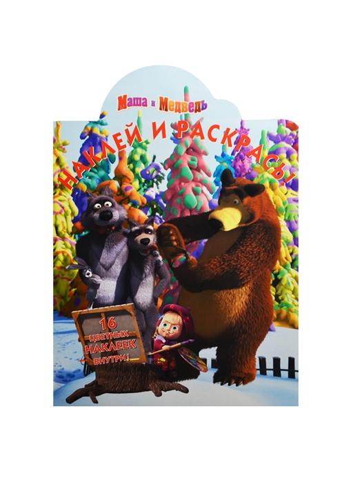 Пименова Т. (ред.) Наклей и раскрась НР 14144 Маша и Медведь 16 цветных наклеек внутри