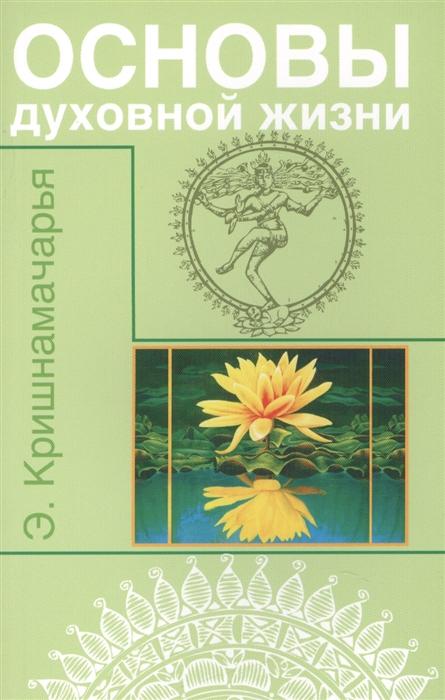 Кришнамачарья Э. Основы духовной жизни цикл лекций цена