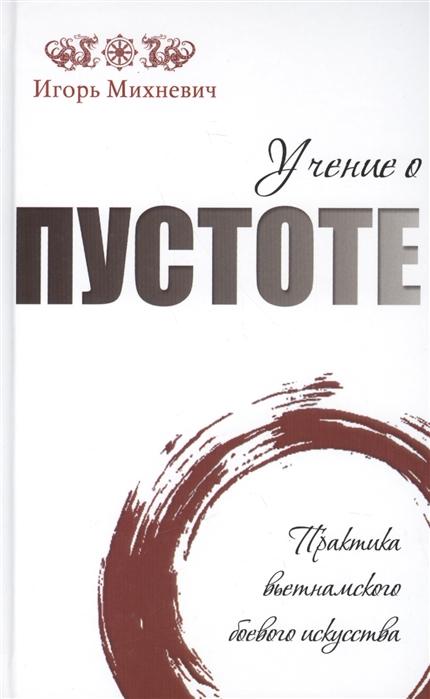 Михневич И., Тхиен Зуен Учение о пустоте Практика вьетнамского боевого искусства