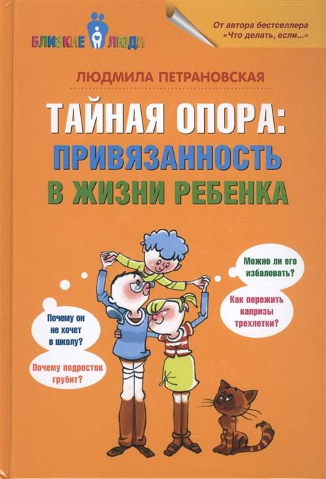 Петрановская Л. Тайная опора привязанность в жизни ребенка петрановская л в тайная опора подарочное издание