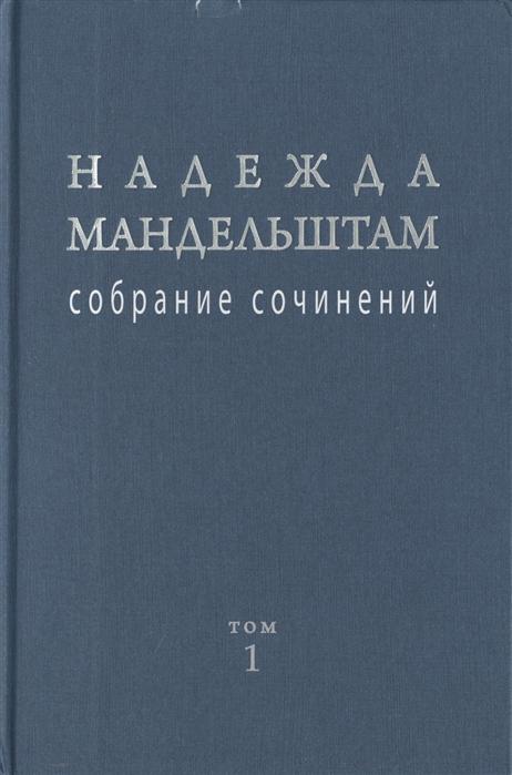 Мандельштам Н. Собрание сочинений В 2-х томах комплект из 2-х книг великие империи комплект из 2 х книг