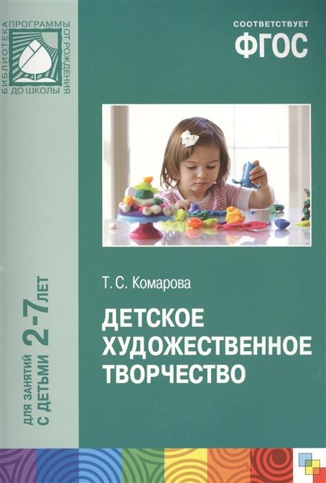 Комарова Т. Детское художественное творчество Для работы с детьми 2-7 лет