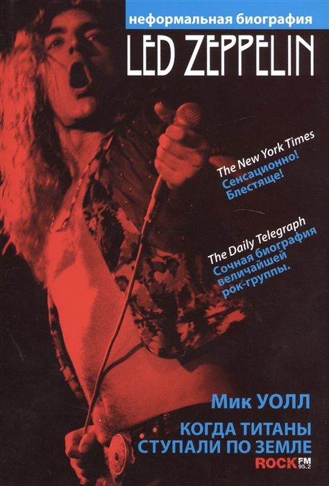 Уолл М. Led Zeppelin Когда титаны ступали по земле