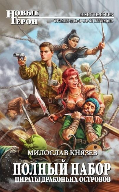 Князев М. Полный набор Пираты Драконьих островов