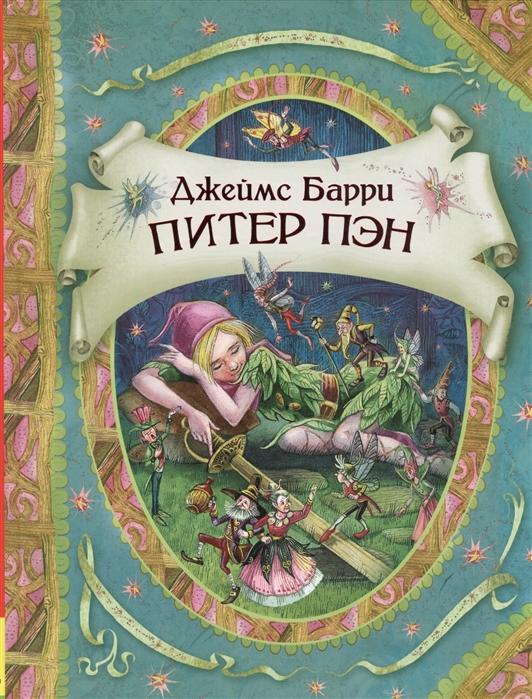 Купить Питер Пэн сказочная повесть, Росмэн, Сказки