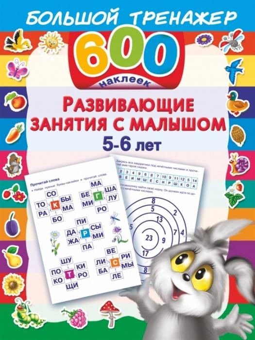 Развивающие занятия с малышом 5-6 лет 600 наклеек дмитриева в г развивающие занятия с малышом