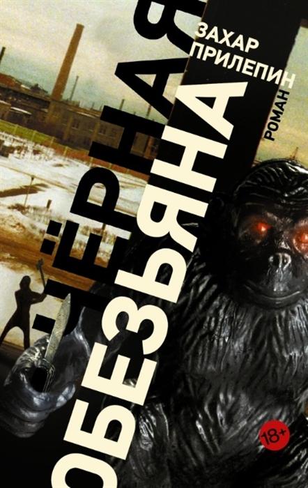 Прилепин З. Черная обезьяна