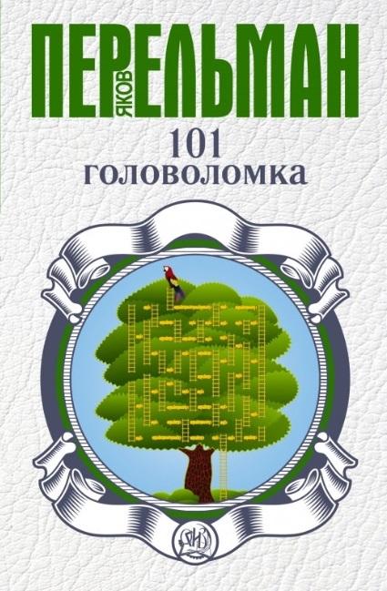 Купить 101 головоломка, АСТ, Естественные науки