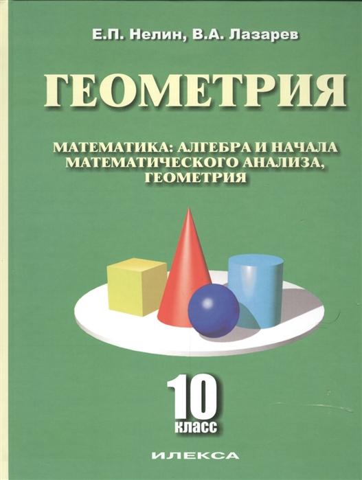 Нелин Е., Лазарев В. Математика алгебра и начала математического анализа геометрия Геометрия 10 класс Базовый и углубленный уровни смирнова и смирнов в геометрия учебник 10 класс базовый и углубленный уровни