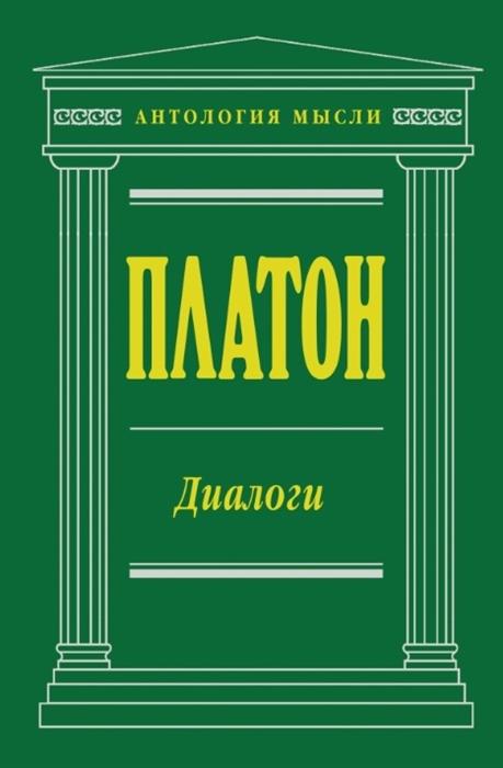 Платон Диалоги платон gorgias