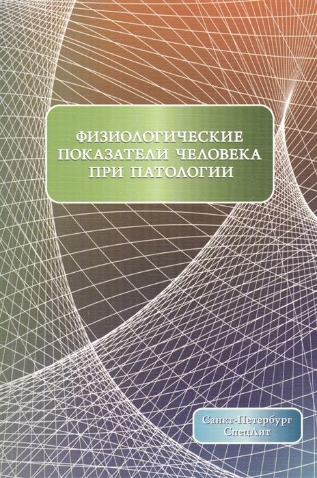 Физиологические показатели человека при патологии Учебное пособие