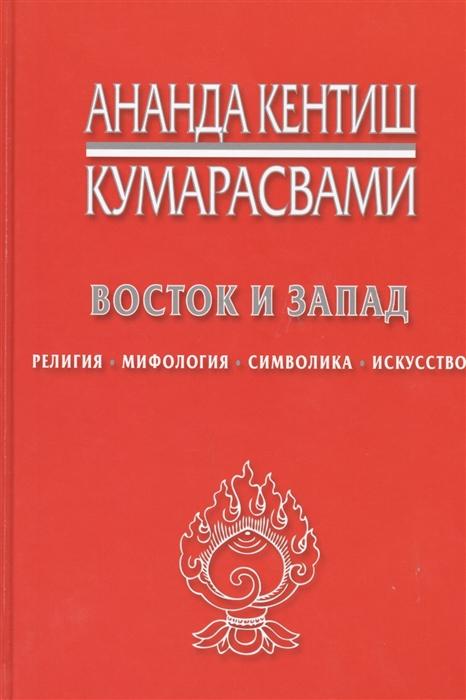 цена на Кумарасвами А. Восток и Запад Религия мифология символика искусство