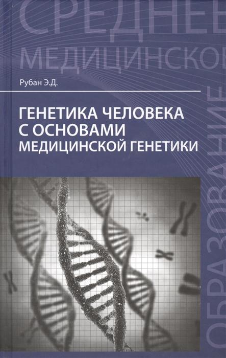 Рубан Э. Генетика человека с основами медицинской генетики учебник