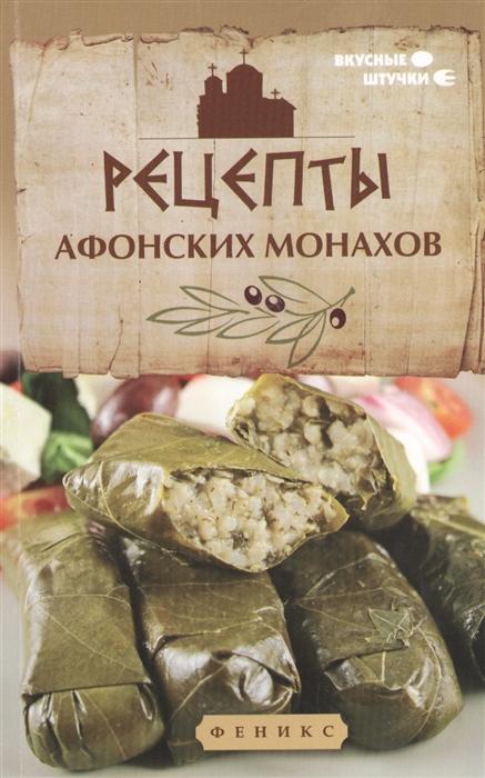 Богушевский Я. Рецепты афонских монахов