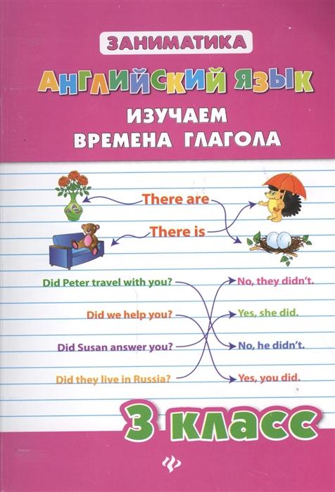 Чимирис Ю. Английский язык Изучаем времена глагола 3 класс