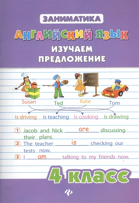 Чимирис Ю. Английский язык Изучаем предложение 4 класс