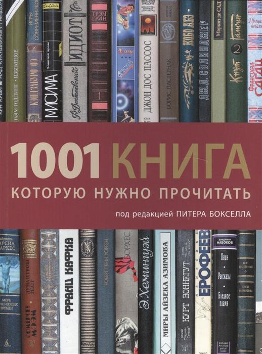 цена на Бокселл П. (ред.) 1001 книга которую нужно прочитать