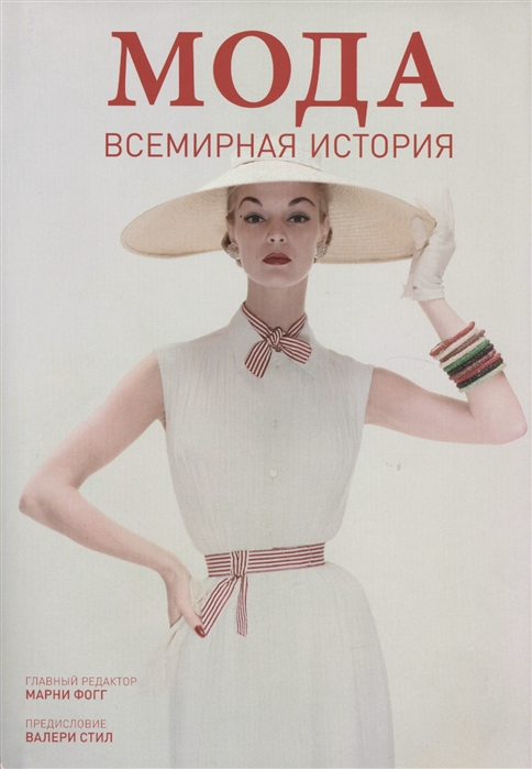 Фогг М. (ред.) Мода Всемирная история