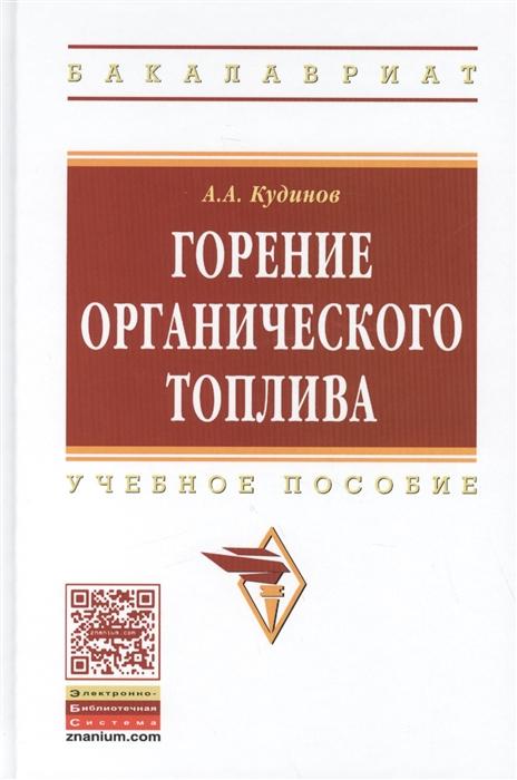 Кудинов А. Горение органического топлива Учебное пособие недорого