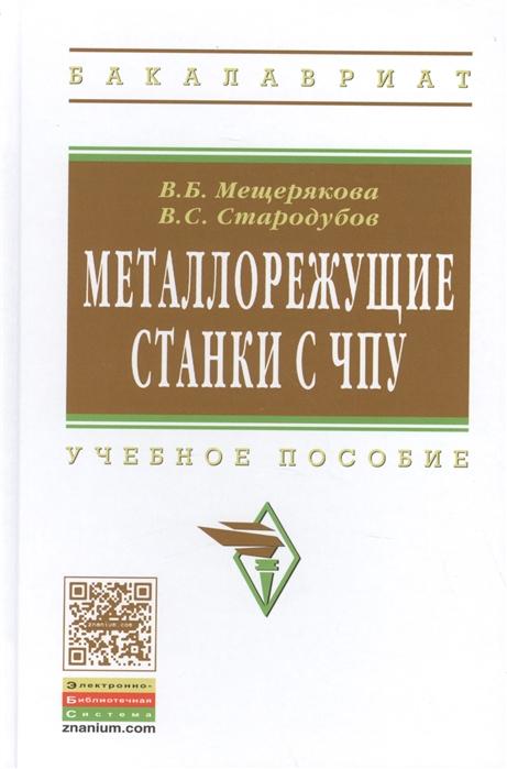 Мещерякова В., Стародубов В. Металлорежущие станки с ЧПУ Учебное пособие