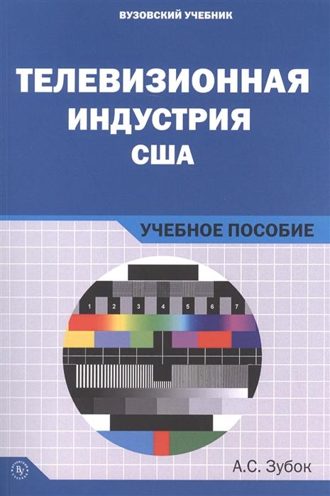 Телевизионная индустрия США Учебное пособие