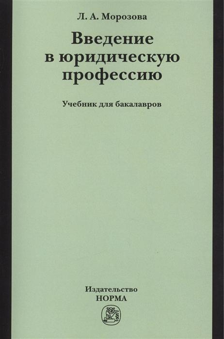 Морозова Л. Введение в юридическую профессию Учебник для бакалавров