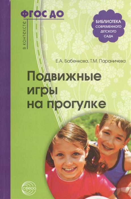 Бабенкова Е., Параничева Т. Подвижные игры на прогулке Второе издание исправленное и дополненное
