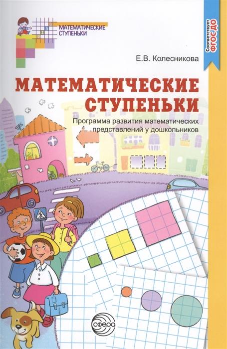 Колесникова Е. Математические ступеньки Программа развития математических представлений у дошкольников Второе издание переработанное и дополненное цена