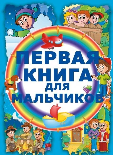 Попова И. Первая книга для мальчиков цена