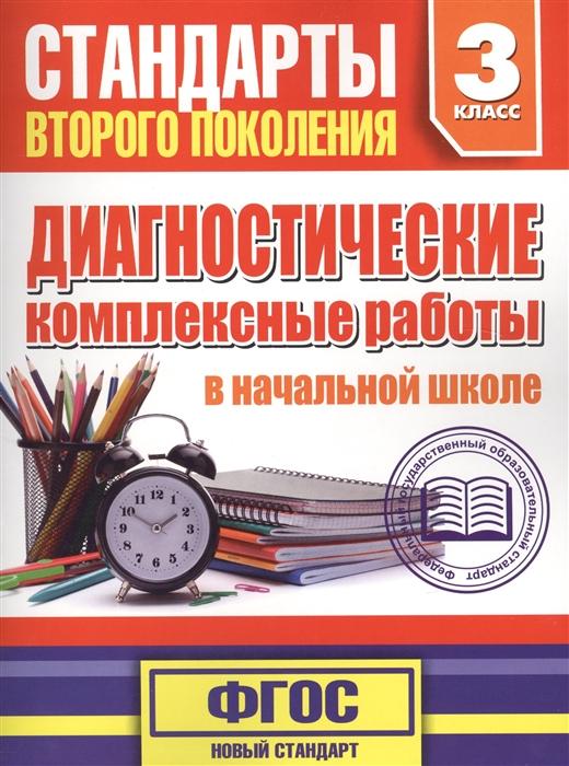 Танько М. Диагностические комплексные работы в начальной школе 3 класс