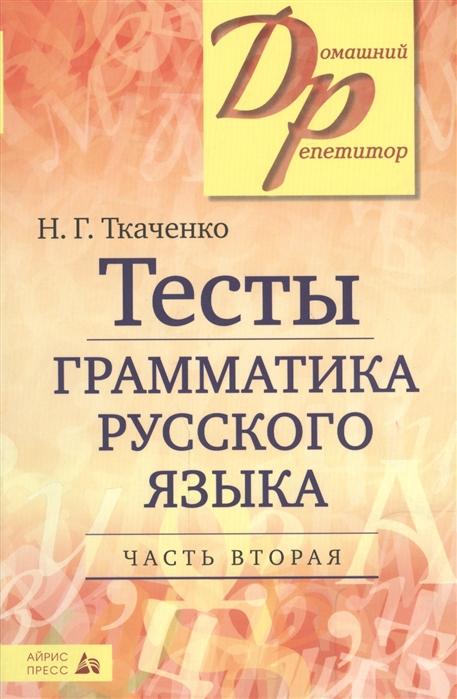 Ткаченко Н. Тесты Грамматика русского языка Часть 2