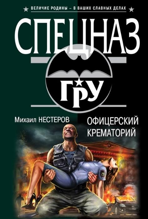 Нестеров М. Офицерский крематорий стоимость