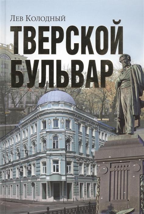цена Колодный Л. Тверской бульвар