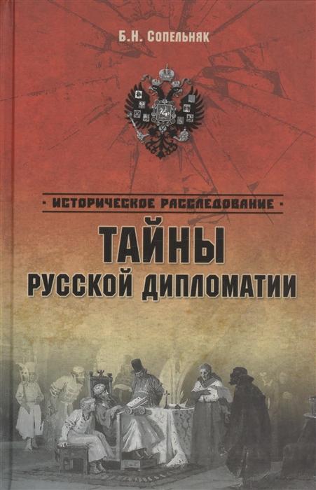 купить Сопельняк Б. Тайны русской дипломатии дешево