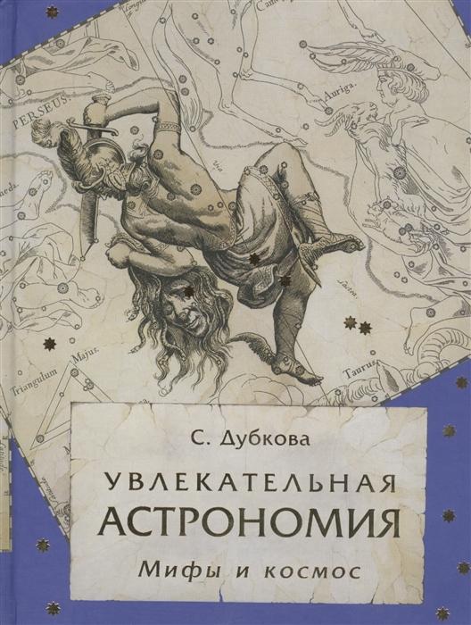 Дубкова С. Увлекательная астрономия Мифы и космос