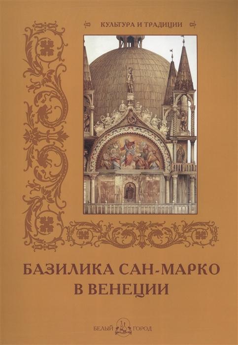 Пантилеева А. (ред.-сост.) Базилика Сан-Марко в Венеции