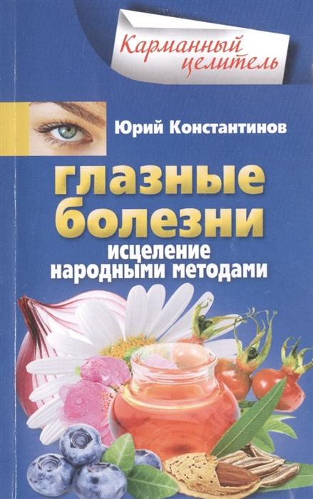 Константинов Ю. Глазные болезни Исцеление народными методами а б коленько глазные болезни
