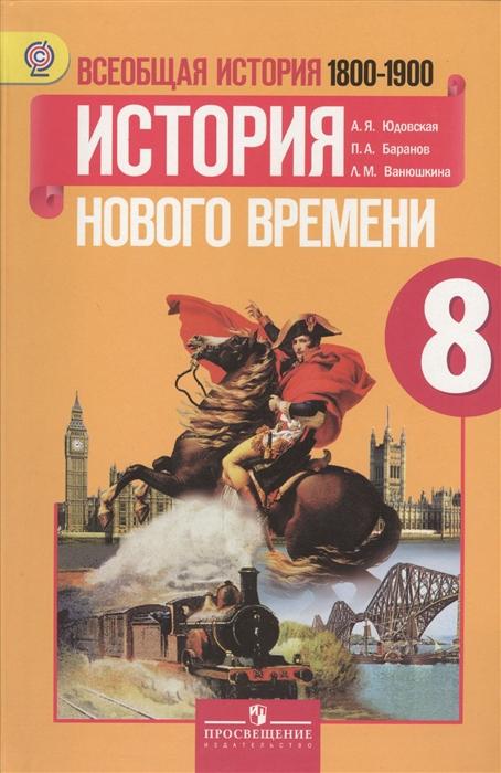 Всеобщая история 8 класс История Нового времени 1800-1900 Учебник для общеобразовательных организаций