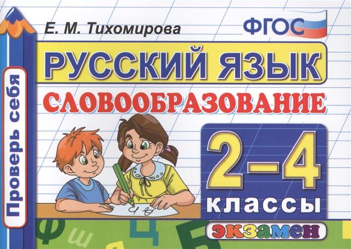 Русский язык 2-4 классы Словообразование