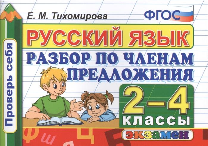 Тихомирова Е. Русский язык 2-4 классы Разбор по членам предложения
