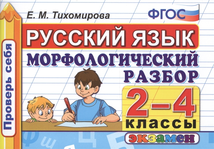 Тихомирова Е. Русский язык 2-4 классы Морфологический разбор запоминай ка русский язык морфологический разбор 3 5 кл